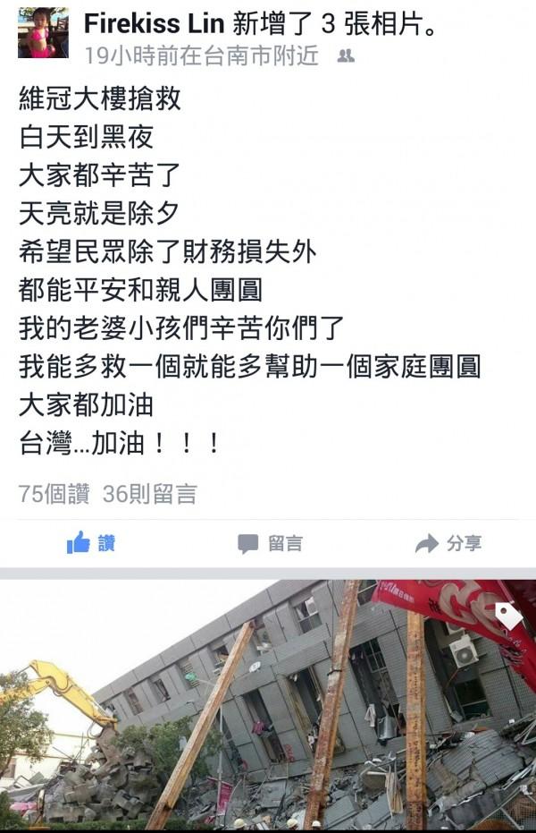 南投縣消防救助隊員林士傑,支援台南搜救工作,用臉書報平安,也盼多救幾個人出來。(記者陳鳳麗擷自臉書攝)