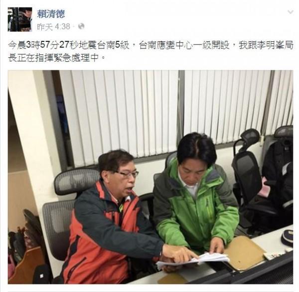 台南市長賴清德昨在南台灣大地震發生後不久,凌晨4時38分即成立應變中心,由賴親自指揮坐鎮。(圖擷自賴清德臉書)