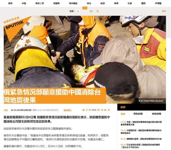 俄羅斯得知台灣發生震災,表示願意援助,卻搞錯連絡上中國民政部。(圖擷自《俄羅斯衛星網》)