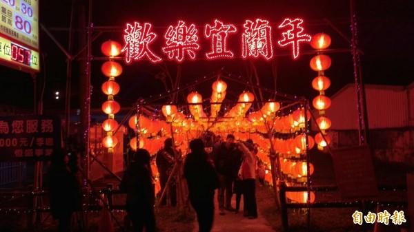 歡樂宜蘭年亮燈,百米紅燈籠隧道串起喜氣。(記者游明金攝)
