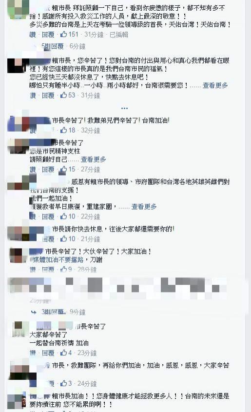 網友們在臉書表示,「拜託市長,照顧自己。」(圖擷取自賴清德臉書)