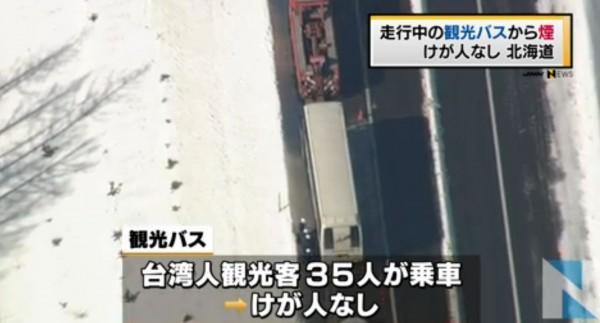 北海道一台灣團巴士公路冒煙,車上成員安然無恙。(圖取自《TBS News》)