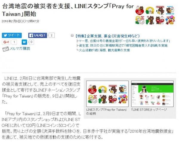貼圖中有知名人氣卡通明星熊大、兔兔、詹姆士、莎莉、雷納德、饅頭人一同為台灣祈福。(圖擷自Rbbtoday)
