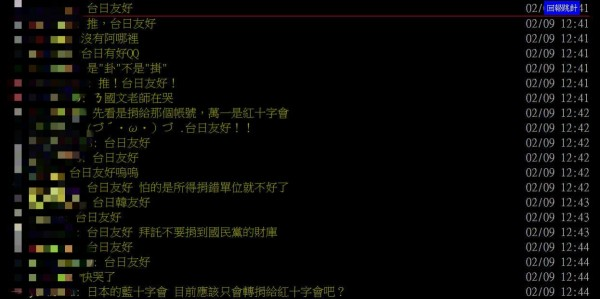 網友們也紛紛留言大讚台灣與日本之間的跨國友誼。(圖擷自PTT八卦板)