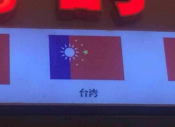 中國濟南市一間茶店竟將我國國旗改造,把代表中國政權的5顆黃星放在國旗的紅色部分,形成一款全新樣貌的中華民國國旗。(圖擷自PTT Joke板)
