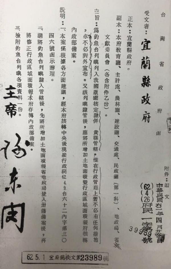 游錫堃在臉書上貼出一份舊公文,指出將釣魚台列入宜蘭縣行政轄區是1973年台灣省政府的作為,並非在他行政院長任內。(圖擷自游錫堃臉書)