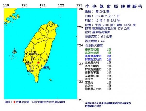 台東縣今天中午12點04分發生芮氏規模4.6的地震。(圖取自氣象局)