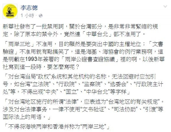 中國官媒《新華社》發布《新華社新聞報導中的禁用詞(第一批)》,規定中國媒體報導禁用詞,引發媒體人討論。(圖擷自李志德臉書)