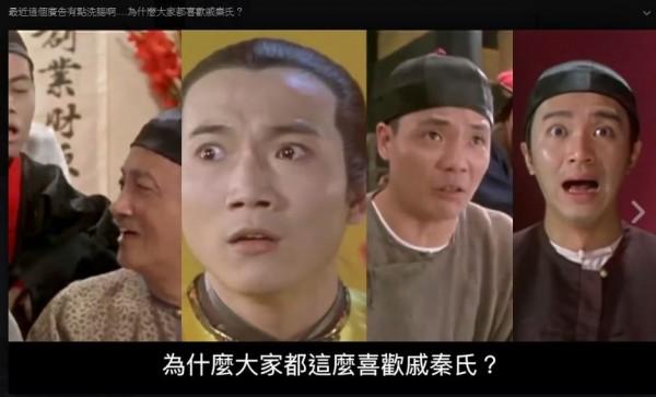 網路娛樂網站將手遊廣告結合周星馳電影製成Kuso影片。(圖片擷取自《上班不要看》官方臉書)