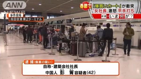 日本成田機場日前出現中國大媽打中國大媽的事件,動手的人後來被警察拘捕。(圖擷取自《ANN NEWS》)