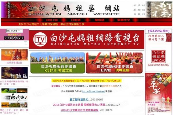 白沙屯媽祖徒步進香3月16日啟程,白沙屯媽祖婆網站特別分享進香時的注意事項。(圖擷自白沙屯媽祖婆網站)