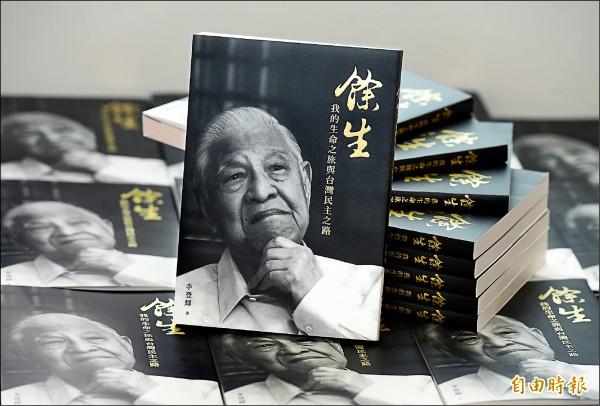 前總統李登輝出版半自傳新書「餘生:我的生命之旅與台灣民主之路」,李登輝於書中主張台灣應對國際明確宣告「台灣是一個主權國家!」(記者廖振輝攝)