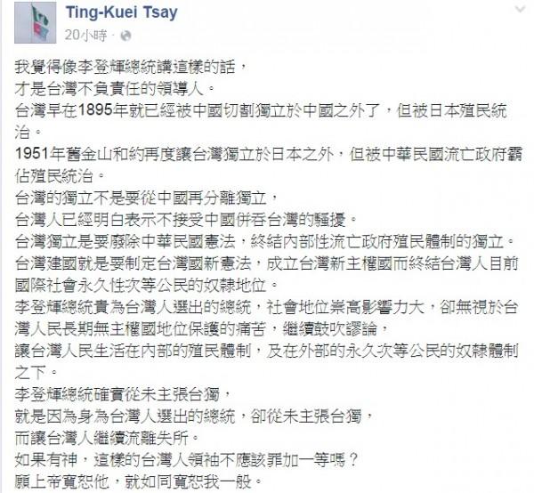 蔡丁貴批評李登輝。(圖擷取自蔡丁貴臉書)