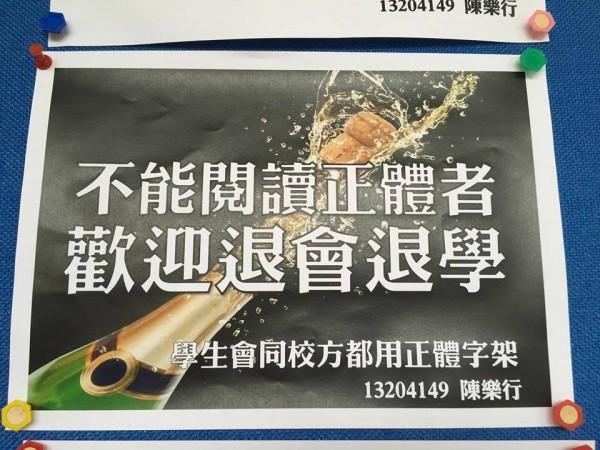 香港學生嗆:「不能閱讀正體者,歡迎退會退學。」(圖擷取自臉書)