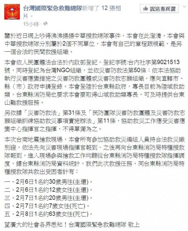 另一個救援組織「台灣國際緊急救難總隊」發聲明切割,澄清與中華搜救總隊無關。(圖取自臉書)
