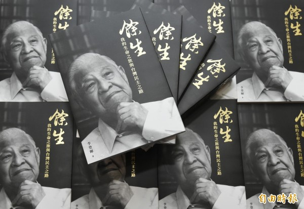前總統李登輝出版新書「餘生:我的生命之旅與台灣民主之路」,以半自傳方式回顧自己人生。(資料照,記者廖振輝攝)
