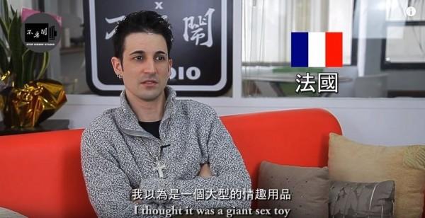來自法國的迪文斯酸溜溜地說:「我以為是一個大型的情趣用品。」(圖擷取自YouTube)