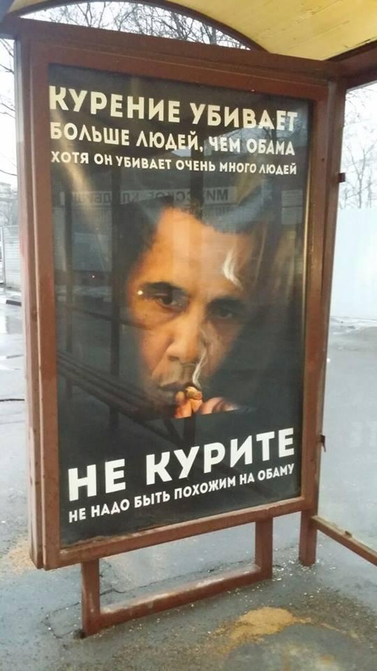俄羅斯首都莫斯科街頭,出現了反菸看板,看板中的美國總統歐巴馬抽著香菸,旁邊配上標題「抽菸殺的人比歐巴馬還多」。(圖片取自俄國國會議員古德柯夫臉書)
