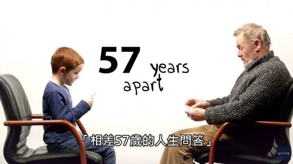 影片中能夠看見一位7歲的孩子與64歲的年長者對彼此拋出人生問題,再針對問題提出回答。(圖擷取自影片)