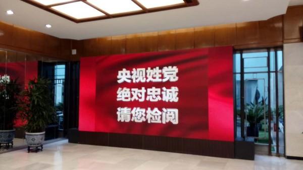 中國國家主席習近平昨天視察3大中國官媒,其中《央視》打出「央視姓黨、絕對忠誠、請您檢閱」的口號。(圖擷自網路)