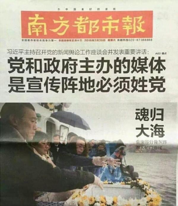 中國《南方都市報》深圳版報導習近平要媒體「姓黨」一事,搭配「魂歸大海」,引發網友聯想和討論。(圖擷取自微博)