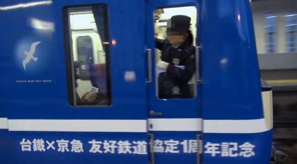 車身側面寫上「台鐵X京急 友好鐵道協定1週年紀念」的字樣。(圖片擷取自YouTube)