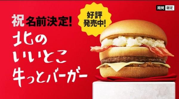 日本麥當勞命名活動,吸引500萬件投稿。(圖擷自日本麥當勞官網)