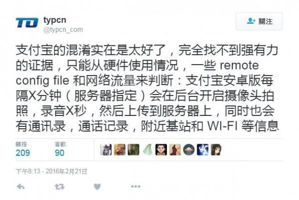 網友在推特爆料支付寶會竊取個資、偷拍照錄音並上傳。(圖片擷取自推特)