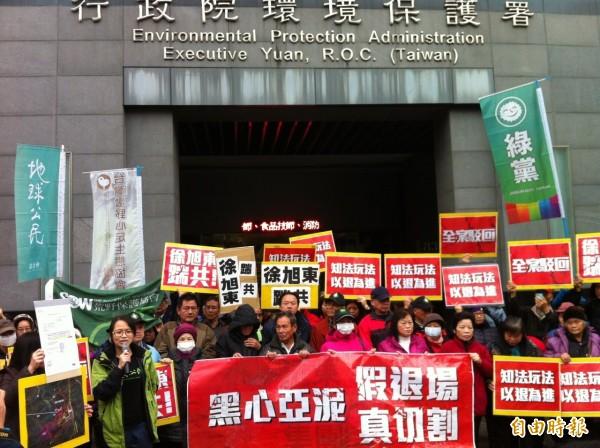 環團與當地居民於環保署前抗議亞泥案。(記者楊綿傑攝)