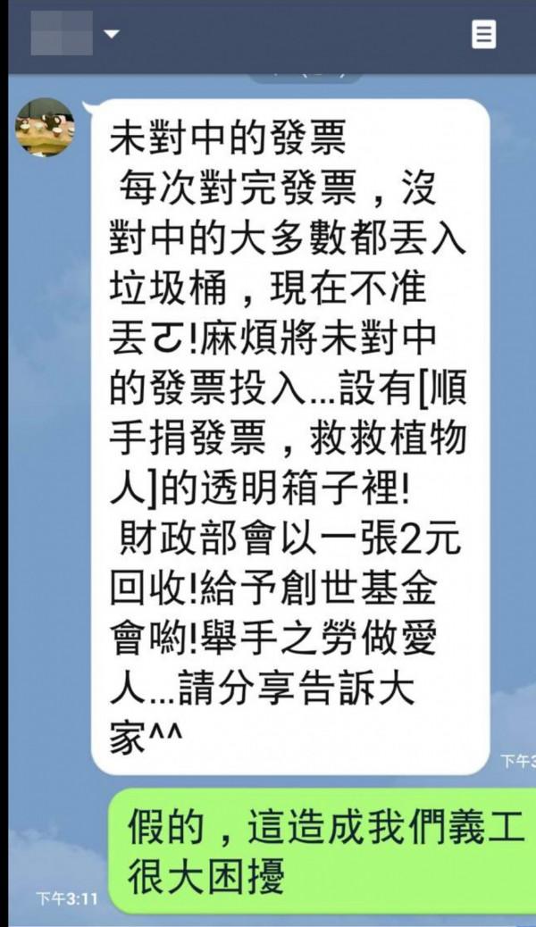 華山基金會草屯天使站長韓佩吟,今天回覆查詢謠言訊息,回到手軟。(翻攝自LINE)