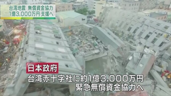 日本政府在昨天確定捐款約新台幣3960萬元給台灣紅十字會,供支援南台震災區的醫療活動等使用。(圖擷自NHK)