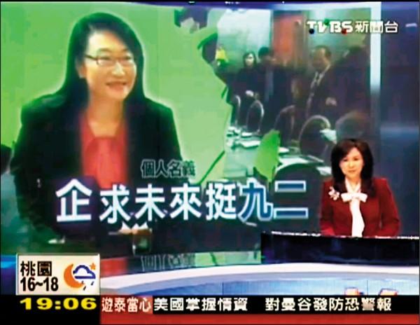 宏達電董事長王雪紅在2012總統大選前最後一天,接受TVBS專訪挺九二共識。 (資料照,翻攝自TVBS新聞台)