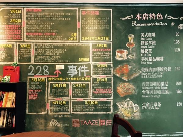 里山咖啡內的黑版牆上,以手繪的方式詳細地記載了228事件的始末,讓網友直呼「太強了!」(圖擷取自朱家安臉書)