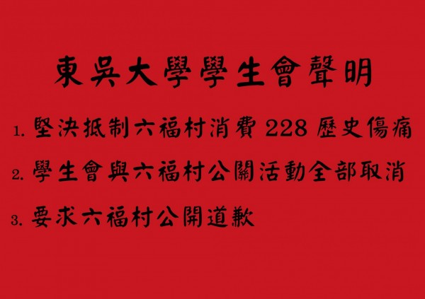 東吳大學學生會在臉書發表聲明,譴責六福村消費歷史悲劇。(圖擷取自東吳大學學生會臉書)