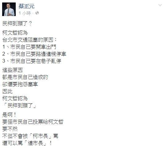 蔡正元臉書全文。(圖擷取自蔡正元臉書粉絲專頁)