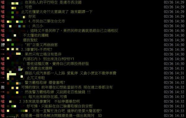 蔡正元的言論被分享至PTT之後,許多網友都十分不以為然。(圖擷取自PTT)