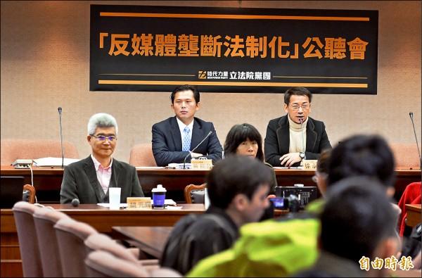 時代力量立委黃國昌(後左)、徐永明(後右)召開「反媒體壟斷法制化」公聽會,會中邀請專家學者共同針對議題討論。(記者王藝菘攝)