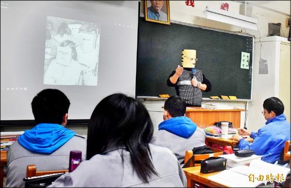 三民高中老師張文隆戴紙袋面罩上課,講述228事件與白色恐怖歷史,希望藉由教學機會,讓學生反思教科書沒說出的真相。(記者陳韋宗攝)
