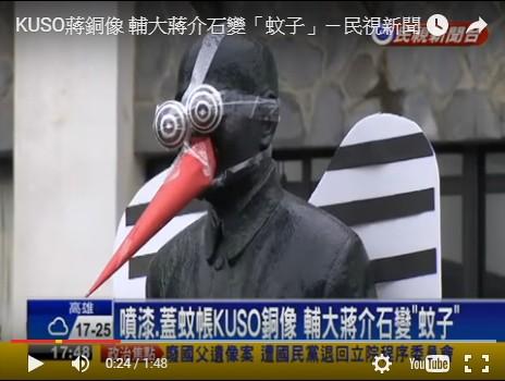 輔仁大學在二二八和平紀念日前夕,昨將蔣中正銅像上蚊子妝,批「如虐蚊」。(圖擷取自民視)