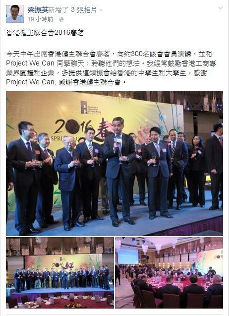 梁振英昨(26日)下午2時許,在臉書Po出「香港僱主聯合會2016春茗」發文及照片,截至目前為止有7.8萬人表達心情,其中有7.6萬人按「怒」、僅1800人按「讚」。