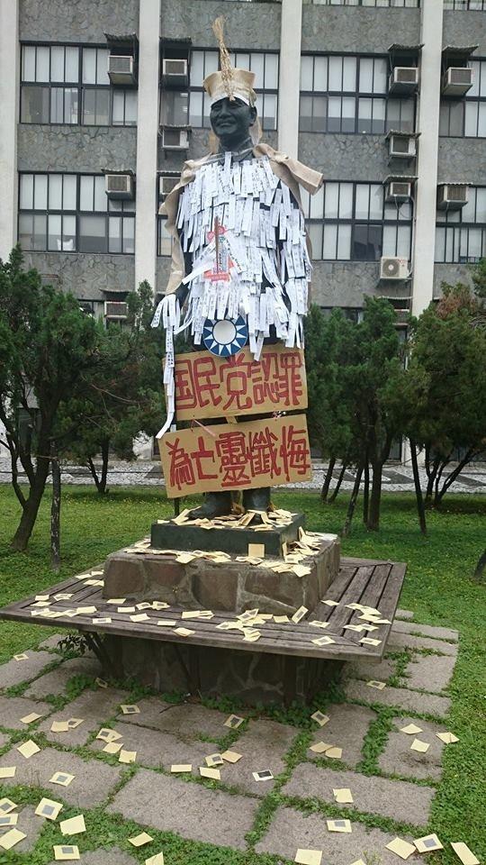 圖為輔仁大學去年二二八和平紀念日前夕,將蔣中正銅像化妝、撒冥紙,並貼上標語「國民黨認罪、為亡靈懺悔」。(資料照,擷取自無限期支持-全台裝置藝術