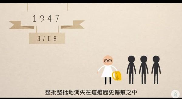 台灣吧團隊今年再度製作影片,特別針對228之後,數起在全台各地發生的軍民衝突進行介紹。(圖擷自YouTube)