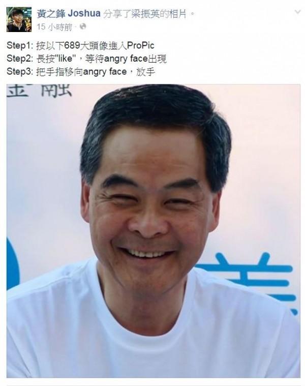 香港學運領袖黃之鋒在臉書發起對特首梁振英按「怒」表態運動。(圖擷自黃之鋒臉書)