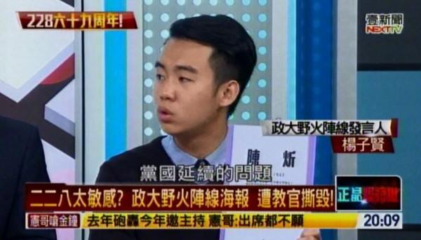 社團發言人楊子賢出席政論節目時指出,教官的行為「反映很大的黨國延續問題」。(圖擷取自壹電視)