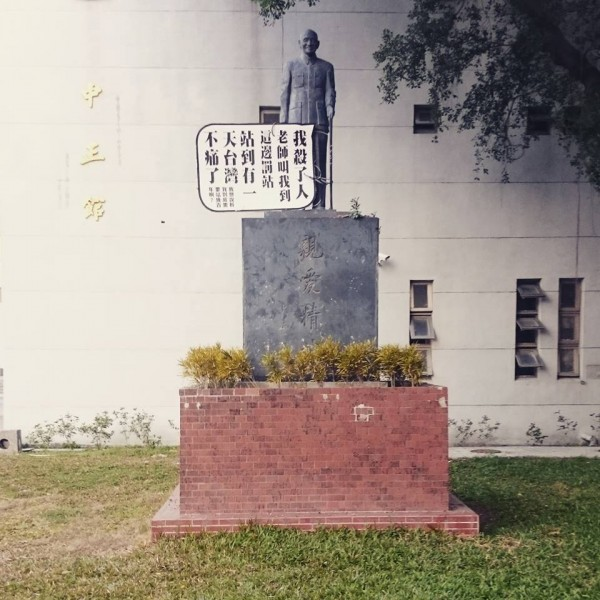 有網友故意幫蔣公銅像配上KUSO的心聲,「我殺了人,老師叫我到這邊罰站。」(圖片擷取自「無限期支持-全台裝置藝術