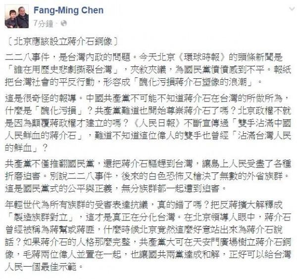 陳芳明說,中國官媒把台灣潑漆蔣介石銅像的行為說成是「醜化污損蔣介石塑像的浪潮」,根本就是很奇怪的報導。(圖擷自「Fang-Ming  Chen」臉書)
