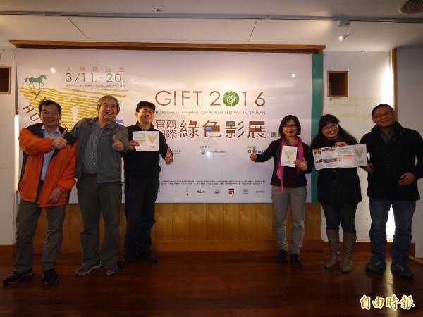 宜蘭國際綠色影展回來了,3月11到20免費觀賞重量級影片(記者簡惠茹攝)