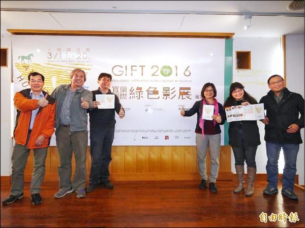 宜蘭國際綠色影展回來了,3月11到20免費觀賞重量級影片。 (記者簡惠茹攝)
