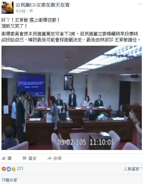 「公民廟口-立委在做天在看」臉書粉絲團對於王育敏當選環衛委員會召委表示不滿。(圖擷取自「公民廟口-立委在做天在看」臉書粉絲團)