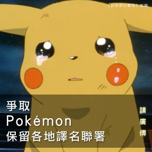 神奇寶貝改名《精靈寶可夢》讓很多粉絲很不習慣。香港有玩家發起連署,想爭取保留各地譯名。(圖擷自「爭取 Pokémon 保留各地譯名聯署」臉書)